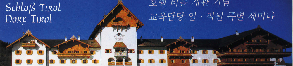 HOTEL TYROL MUJU Südkorea